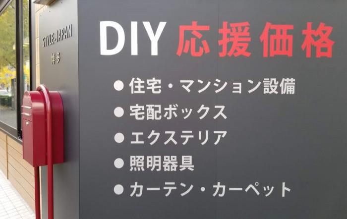 ボックス STYLE-JAPAN博多|福岡ショールーム(エクステリア・宅配ボックス・郵便ポスト・表札・照明器具のショールーム・展示場店舗内