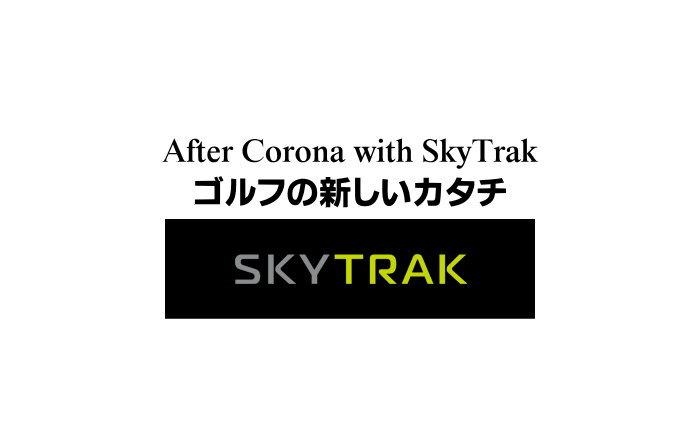 ゴルフシュミレーション SKY TRAK