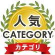 人気カテゴリ検索 TOP