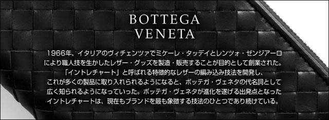 BOTTEGAVENETA ボッテガベネタ