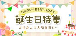 誕生日にハッピーバースデー電報を送る!