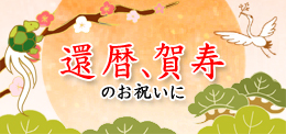 還暦・賀寿に祝電を送る!