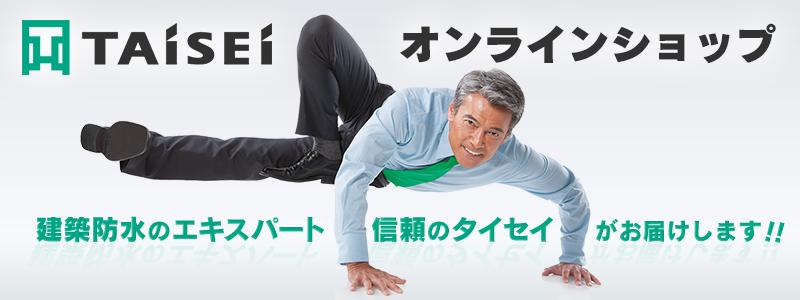 TAISEI オンラインショップ 建築防水のエキスパート 信頼のタイセイがお届けします!