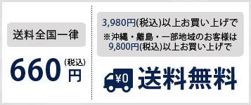 3,980円(税込)以上お買い上げで送料無料