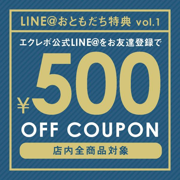 LINE登録で500円OFF