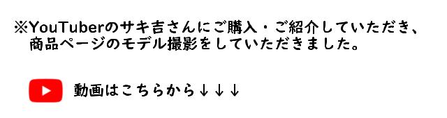 ※YouTuberのサキ吉さんにご購入・ご紹介していただき、商品ページのモデル撮影をしていただきました。