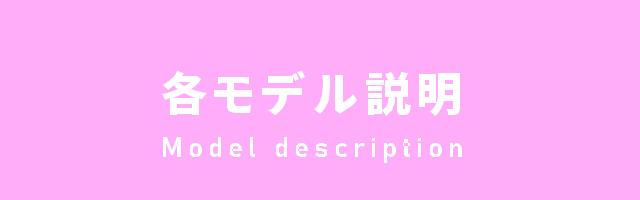 各モデル説明(CASUAシリーズ)