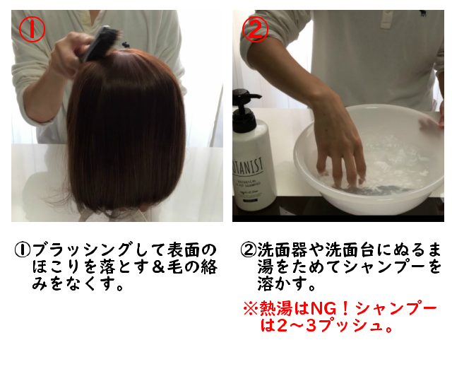 1.ブラッシングして表面のほこりを落とす&毛の絡みをなくす。2.洗面器や洗面台にぬるま湯をためてシャンプーを溶かす。※熱湯はNG!シャンプーは2~3プッシュ。