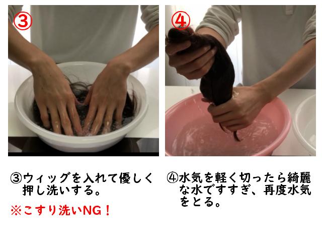 3.ウィッグを入れて優しく押し洗いする。※こすり洗いNG!4.水気を軽く切ったら綺麗な水ですすぎ、再度水気をとる。