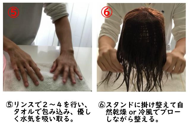 5.リンスで2~4を行い、タオルで包み込み、優しく水気を吸い取る。6.スタンドに掛け整えて自然乾燥 or 冷風でブローしながら整える。