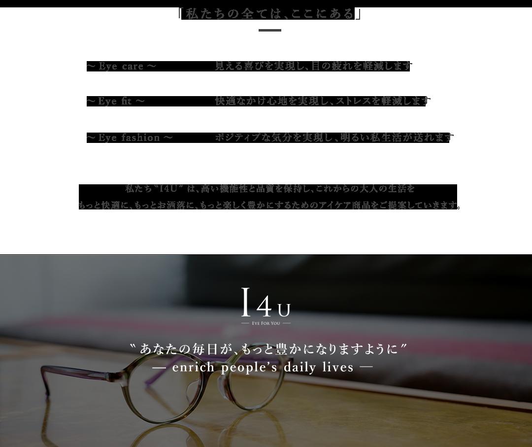 コンセプト_オープン