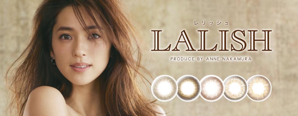 LALISH,レリッシュ,中村アン