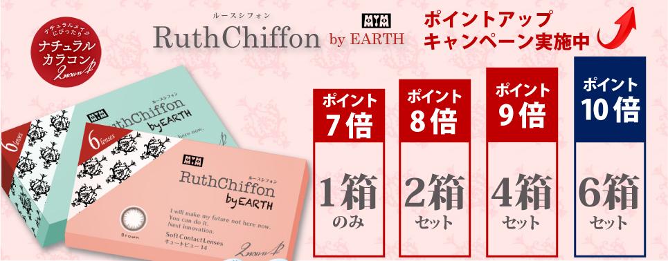 RuthChiffon by EARTH,ルースシフォンバイアース,クーポン,お得