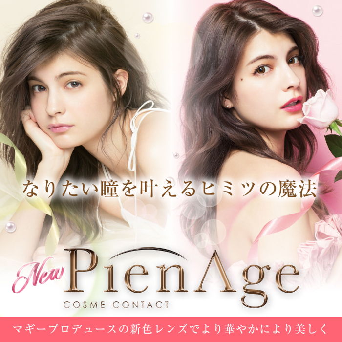 PienAge