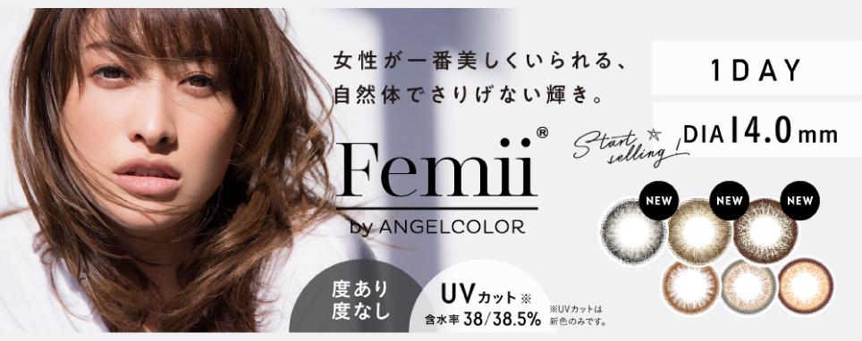 Femii,フェミー,山田優
