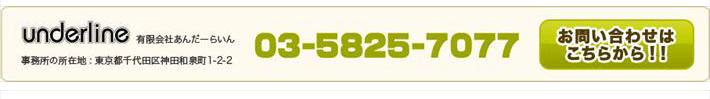 有限会社あんだーらいん 電話番号 03-5825-7077 JR秋葉原駅「昭和通り口」から徒歩3分、東京メトロ日比谷線「1番出口」から徒歩2分!!