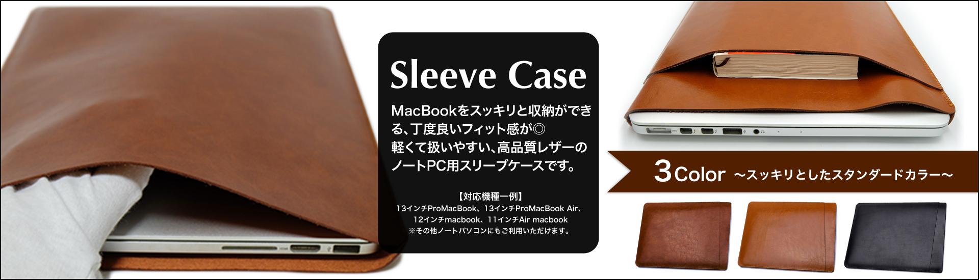 マックブック用レザー製スリーブケース