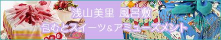浅山美里 スイーツ&アミューズメント風呂敷