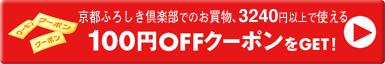 京都ふろしき倶楽部で使える!100円OFFクーポン