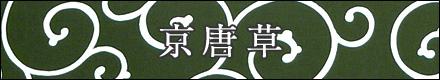 京唐草風呂敷