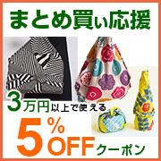 まとめ買い応援!京都ふろしき倶楽部でのお買い物5万円以上で使える5%offクーポンはこちら
