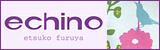 echino(エチノ)風呂敷はこちら