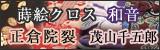 蒔絵クロス・正倉院裂・和音・茂山千五郎狂言装束文様風呂敷はこちら