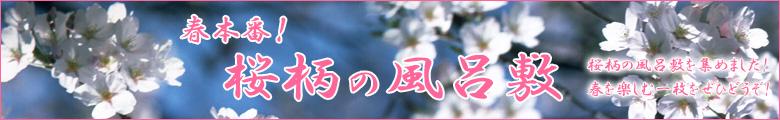 春本番!桜柄の風呂敷