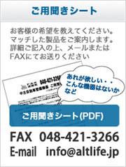 自動車整備器具の希望を教えてください。ご用聞きシートををプリントアウトして詳細ご記入の上、メールまたはFAXにてお送り下さい。