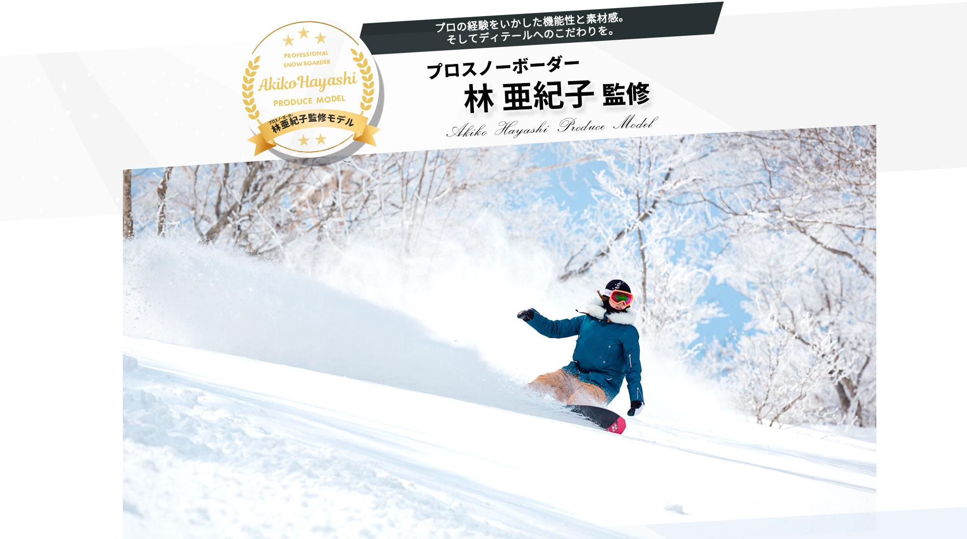 プロスノーボーダー林亜紀子監修