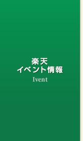 楽天イベント情報