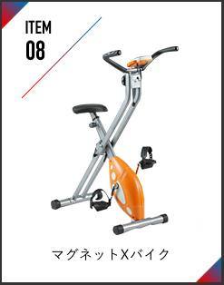 マグネットXバイク