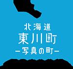 写真の町: 北海道東川町 (写真文化首都)