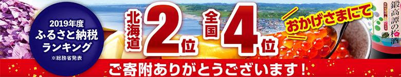 2019年度ふるさと納税ランキング北海道2位 全国4位