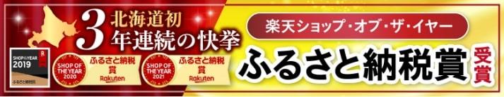 北海道初2年連続の快挙 楽天ショップオブザイヤーふるさと納税賞受賞
