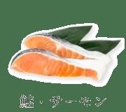 鮭・サーモン