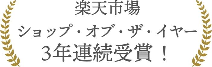 楽天市場 ショップ・オブ・ザ・イヤー 2年連続受賞!
