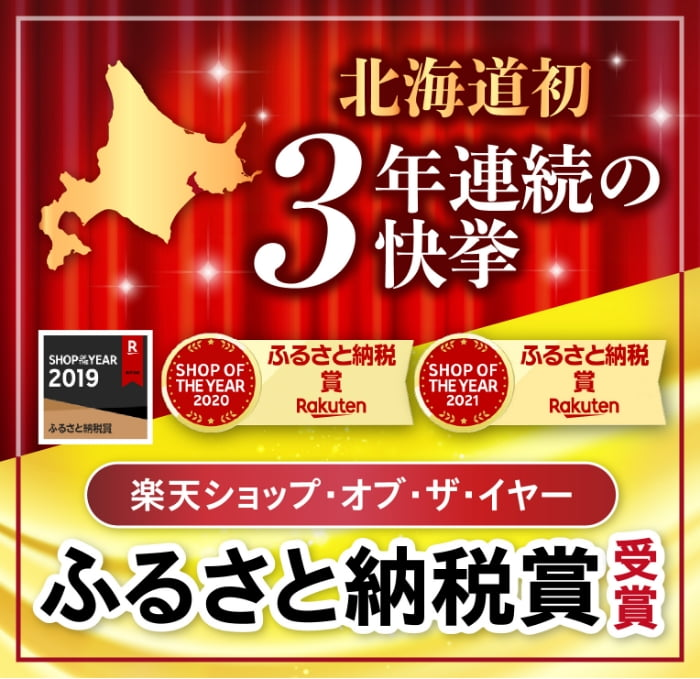 北海道初 2年連続の快挙 楽天ショップ・オブ・ザ・イヤー ふるさと納税賞受賞
