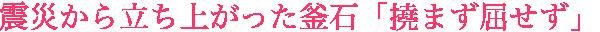 震災から立ち上がった釜石「撓まず屈せず」