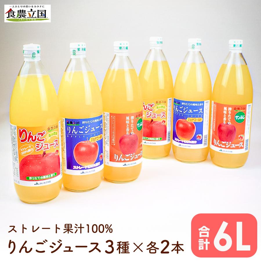 JAりんごジュース