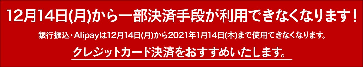 12月24日から一部決済手段が利用できなくなります。