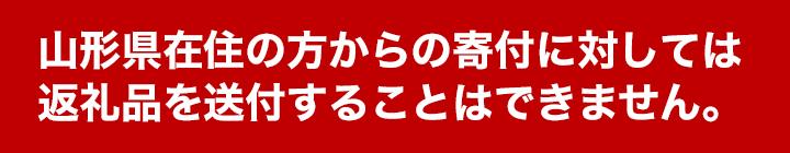 山形県在住の方からの寄付に対しては返礼品を送付することはできません。