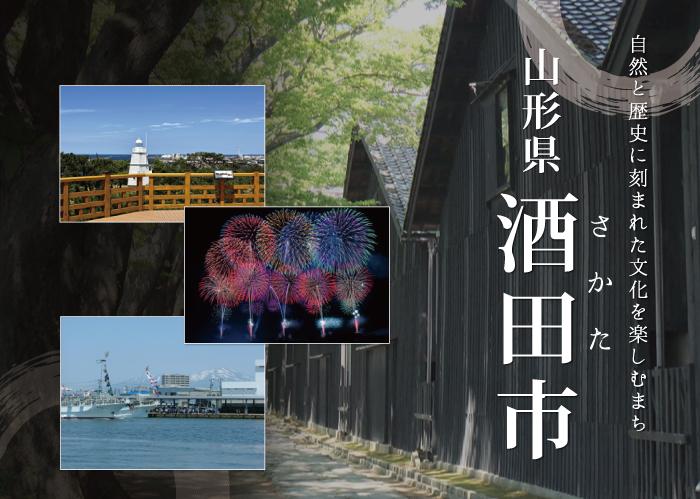 山形県酒田市自然と歴史に刻まれた文化を楽しむまち
