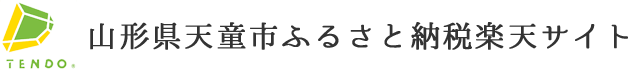 山形県天童市ふるさと納税楽天サイト