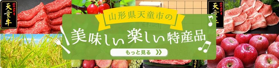 山形県天童市の美味しい楽しい特産品