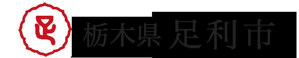 栃木県足利市 素通り禁止!足利