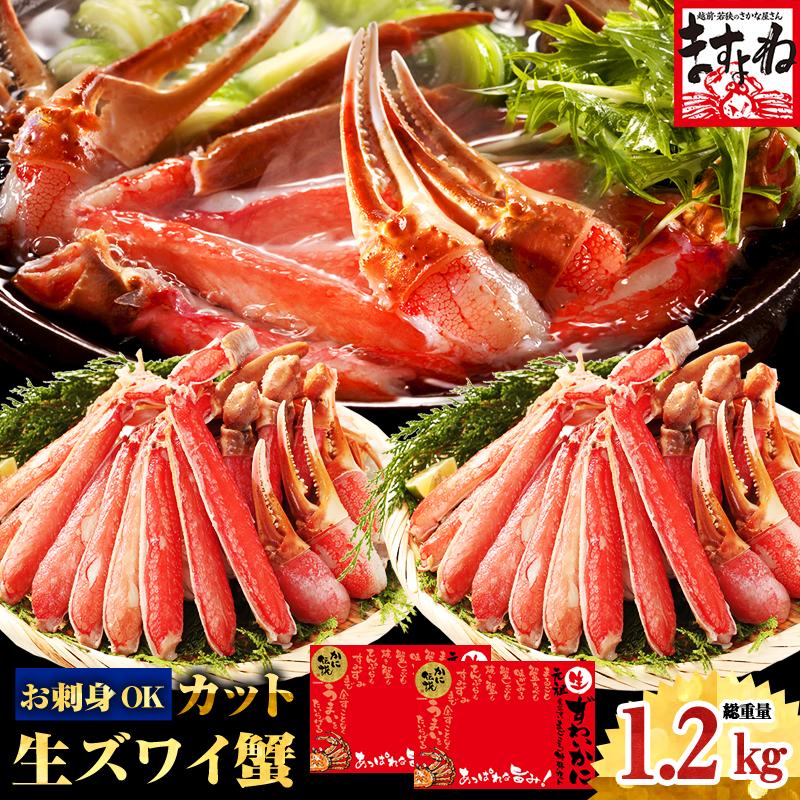 2位 【生食可】越前かに問屋の元祖カット済み生ずわい蟹