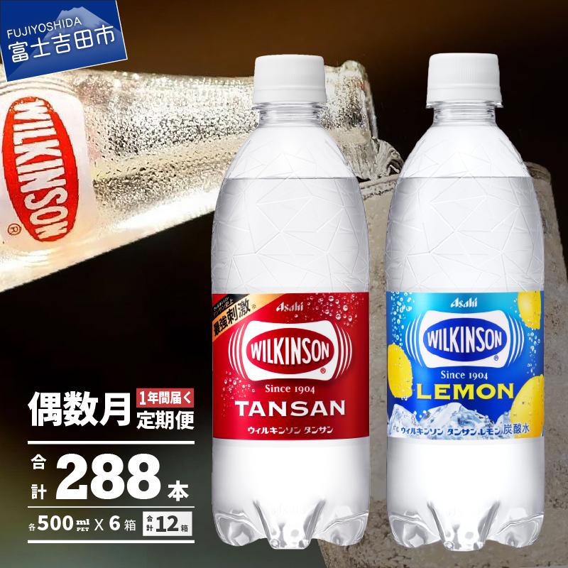 【偶数月お届け!】炭酸水 ウィルキンソン タンサン&レモン 2箱セット 48本入 (各24本) 定期便
