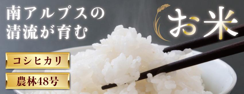 韮崎市のお米・コシヒカリ