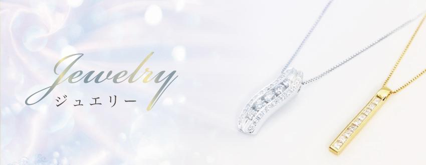 韮崎市のダイヤモンド・宝石